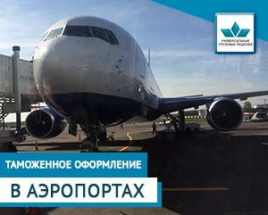 таможенное оформление аэропорт, таможенный брокер в аэропортах, таможенный пункт в аэропортах