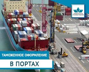 таможенное оформление в морских портах, таможенный брокер в морских портах, таможенный контроль в морских портах