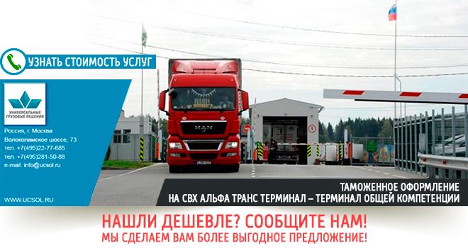 К транс смоленск