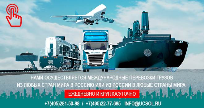 Международные перевозки грузов и товаров