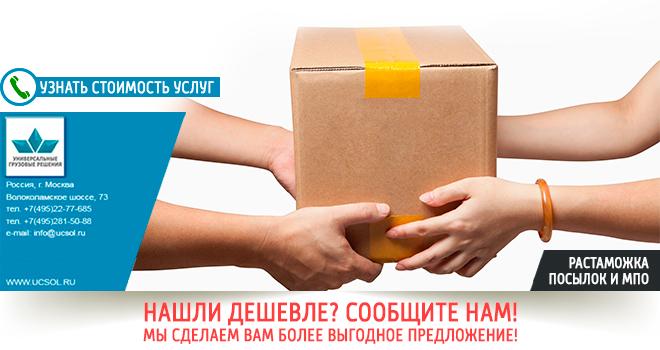 1. таможенное оформление международных почтовых отправлений Почему