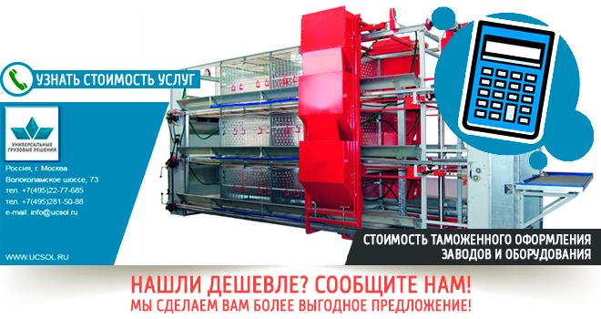 таможенное оформление промышленного оборудования первыми проблесками