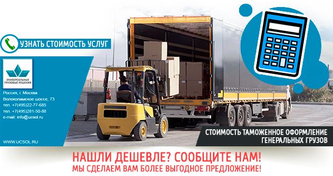 участники таможенного оформления грузов Лиз