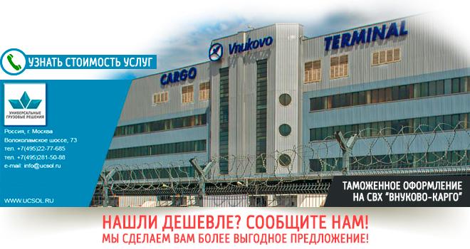 Внуково грузовой терминал схема проезда фото 625