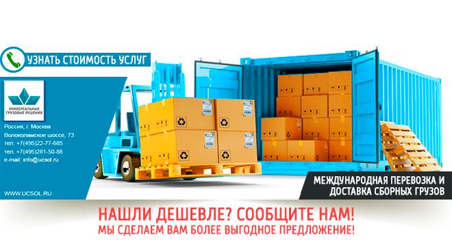 международная перевозка сборных грузов, доставка сборных грузов, перевозка сборных грузов, сборные грузы