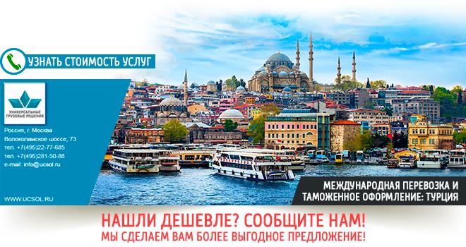 0298bd31bca9883 Международная перевозка и таможенное оформление – Турция, стоимость ...