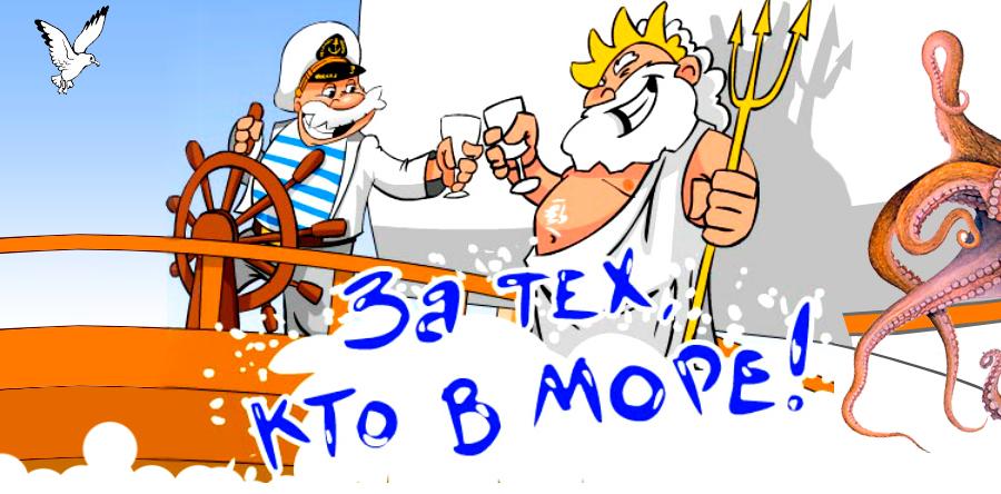 Открытки день работников морского и речного флота