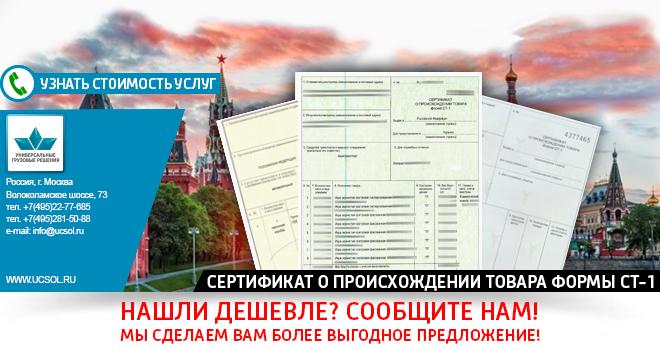 сертификат ст 1, ст 1 цена, сертификат формы ст 1, ст 1 оформить, сертификат происхождения товара ст 1