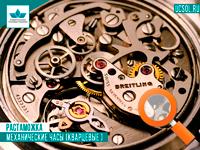 Часы стоимость растаможки на спб ломбард часа район московский 24