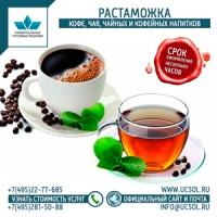 Анализ мирового и российского рынка кофе